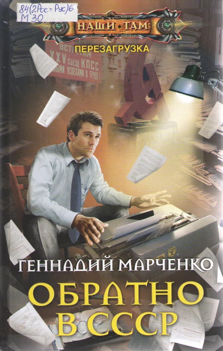 Книги боевая фантастика 2017